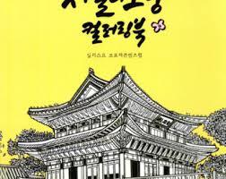 Korean Royal Palace A Coloring Book