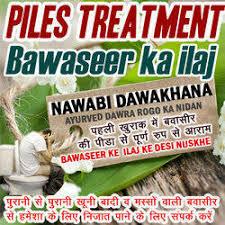 Piles Treatment in Mohalla Satti Amroha