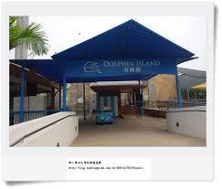 housses pour canap駸 旅遊新加坡 海豚園 和海豚玩親親近距離互動玩遊戲 來聖淘沙名勝世界沒