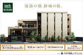 Homes Photo by パークホームズ落合南長崎 Home S 新築マンション 分譲マンション