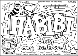 Habibi means Sweetheart in Arabic Graffiti Diplomacy Multilingual