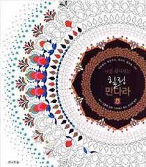 Image Is Loading Healing Mandala Coloring Book 100 Anti Stress Art