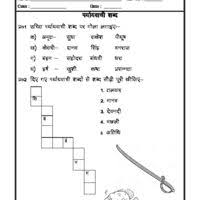 Decoration Synonyms In Hindi by Hindi Grammar Sangya Worksheets Worksheets For Kids