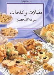 cuisine marocaine en arabe livres cuisine marocaine en arabe à télécharger