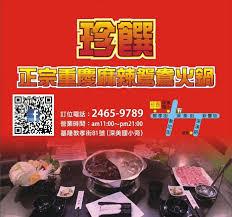 cuisines ik饌 meubles cuisine ik饌 100 images 台北大直捷運站附近鍋饕精饌涮涮