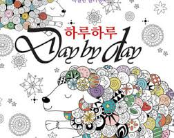 Day By My Coloring Book