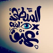 Arabic LetterMim