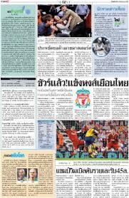 Bangkok Post Public Company Limited