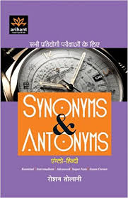 buy synonyms and antonyms anglo hindi old edition book online at