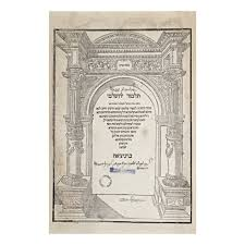 100 Daniel 13 JERUSALEM TALMUD VENICE DANIEL BOMBERG 15221524