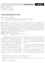 si鑒e de p鹹he the family thermoactinomycetaceae a review pdf available