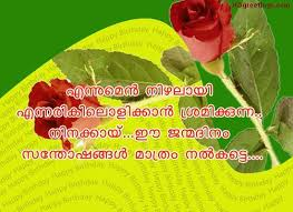 Malayalam Birthday Wishes From 365greetings