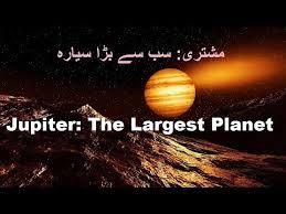 Jupiter The Largest Planet Urdu Hindi