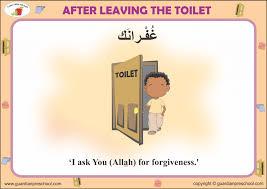 dua before entering leaving toilet muslimah ツ