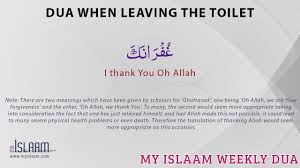 islamic dua for entering bathroom dua for bathroom creatopliste