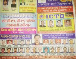crime bureau all india anti crime bureau