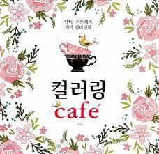 Cafe Korean Coloring Book