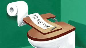 Student Bathroom Pass Ideas by Dan Patrick And The Bathroom Bill Crusade
