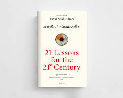 100 Design 21 Lessons For The Century