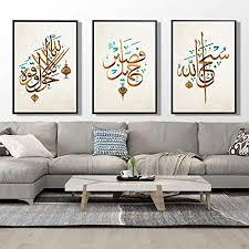 vintage arabische islam kalligraphie islamische drucke wall poster islamische wandkunst bilder ramadan wohnzimmer home decor 40x60cm kein rahmen
