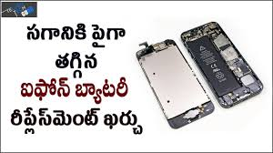 Apple iphone Battery Replacement Cost India Price Reduced Slow