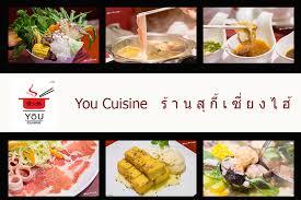 you cuisine review ร าน you cuisine ร านส ก สไตล เซ ยงไฮ ต นตำร บ ท จะ