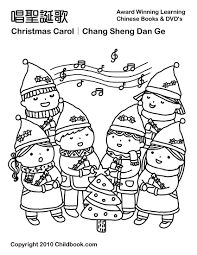 Christmas Music Coloring Pages Carols