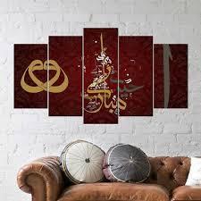 5tlg wandbild leinwand elif vav arabische schrift allah