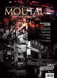 si鑒e coca cola moutai magazine international edition issue 10 winter 2015 by