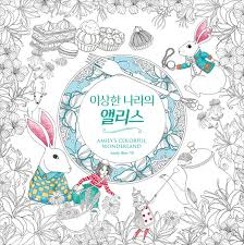 Amilys Colorful Wonderland Coloring Book By Amily Shen