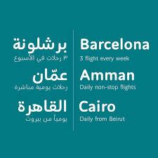 Arabic Lettertype