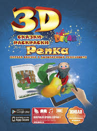 Devar Kids Live 3d Coloring Book My Little Pony Friendship Is A Miracle