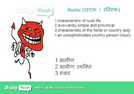 Rustic Hindi English Meaning