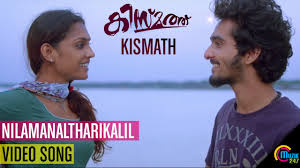 Kismath Malayalam Movie