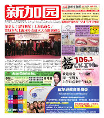 comment 馗lairer une cuisine 新加园第124期by xinjiayuan issuu