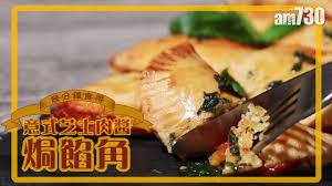 cuisine v馮騁ale 意式芝士肉醬焗饀角 幾分鐘食得 am730