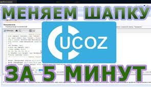 Text Decoration Underline Padding by как изменить шапку на сайте Ucoz подробное видео Youtube