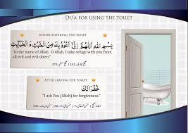 islamic dua for entering bathroom dua before entering toilet wazaif and duas