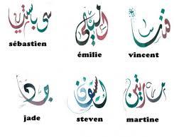 prenom musulman garcon moderne prenom musulman garcon carabiens le forum