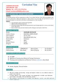 Sample Resume For Storekeeper In Construction Beautiful Ideas Entry Level 3