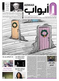 abwab issue 13 december 2016 january 2017 by abwab أبواب issuu