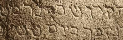 Hebrew Myths 101 Stone