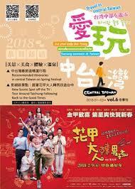 bureau vall馥 alen輟n 愛玩中台灣vol 6 by 長江廣告有限公司 issuu