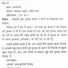 Letterhead Format In Hindi Complaint Letter To The Class Teacher