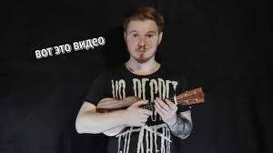 Jumper by Third eye blind Ukulele tutorial Урок игры на укуРеРе от