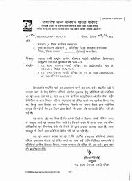 Resume In Hindi Format Unique 13 Lovely Meaning Templates