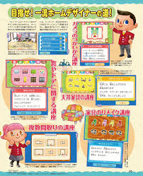 Four New Animal Crossing: Happy Home Designer Scans From Famitsu ... Animal Crossing Happy Home Designer Nfc Bundle Unboxing Ign Four New Scans From Famitsu Fillys House Youtube Amiibo Card Reader New 3ds Coverplate Animalcrossing Nintendo3ds Designgallery Nintendo Fandom Readwriter Villager Amiibo Works With Review Marthas Spirit Animals Japanese Release Date Set
