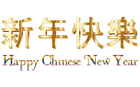 Background Clipart New Year