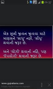 Ek Sukhi Jivan Jivava Mate