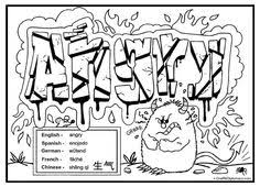 Free Coloring Page Multicultural Graffiti Art